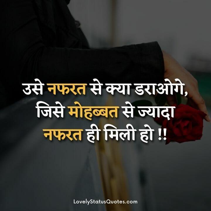 Attitude Nafrat Shayari
