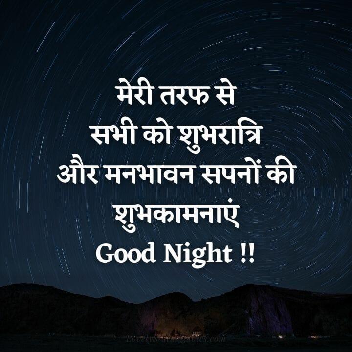 good night status and sweet dreams in hindi