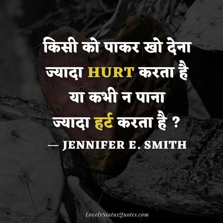 feeling hurt quotes relationship in hindi