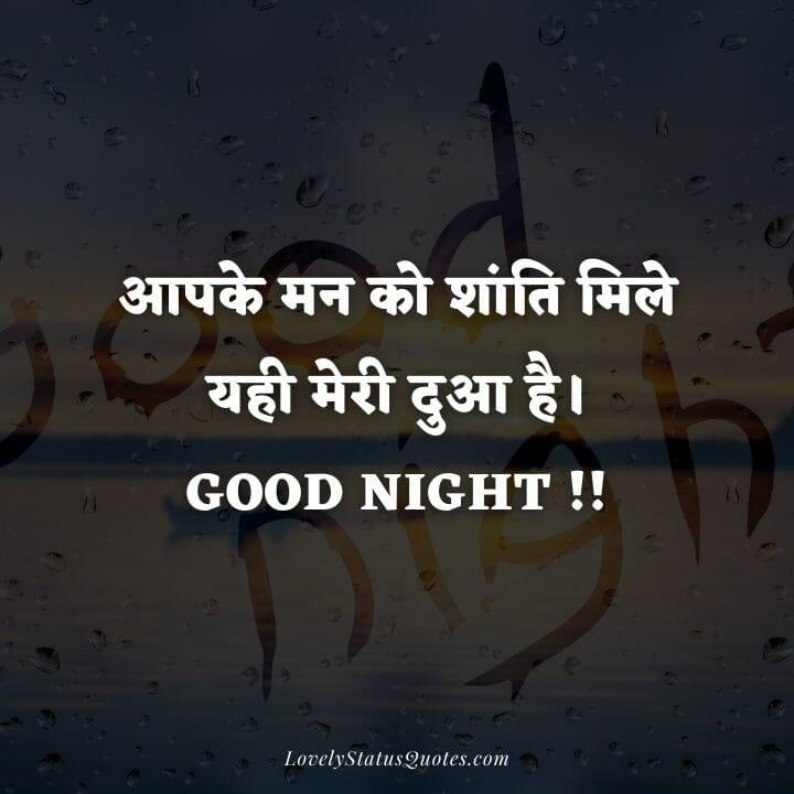 good night status photo peace