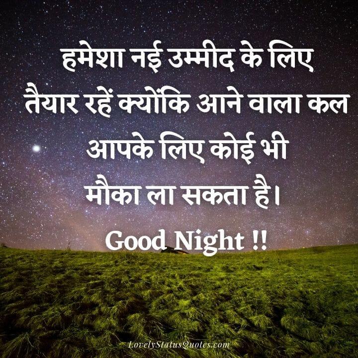 good night ek nayi umeed