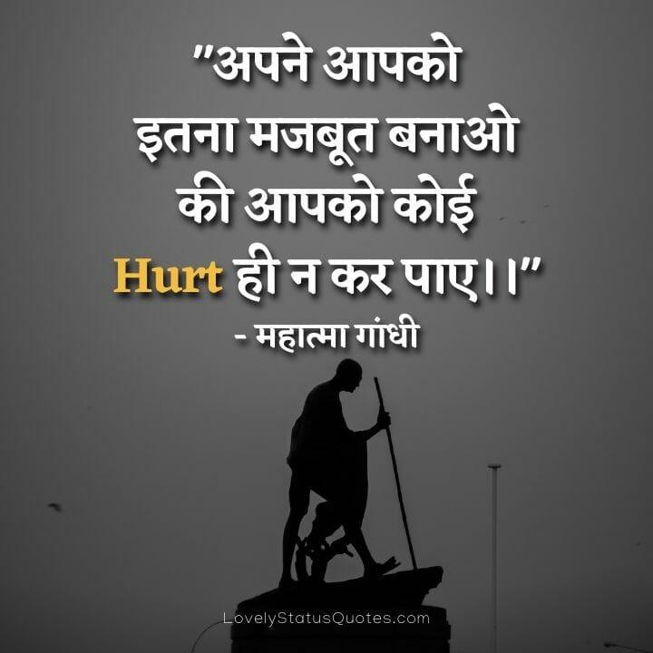 hurt quote in hindi by mahtma gandhi