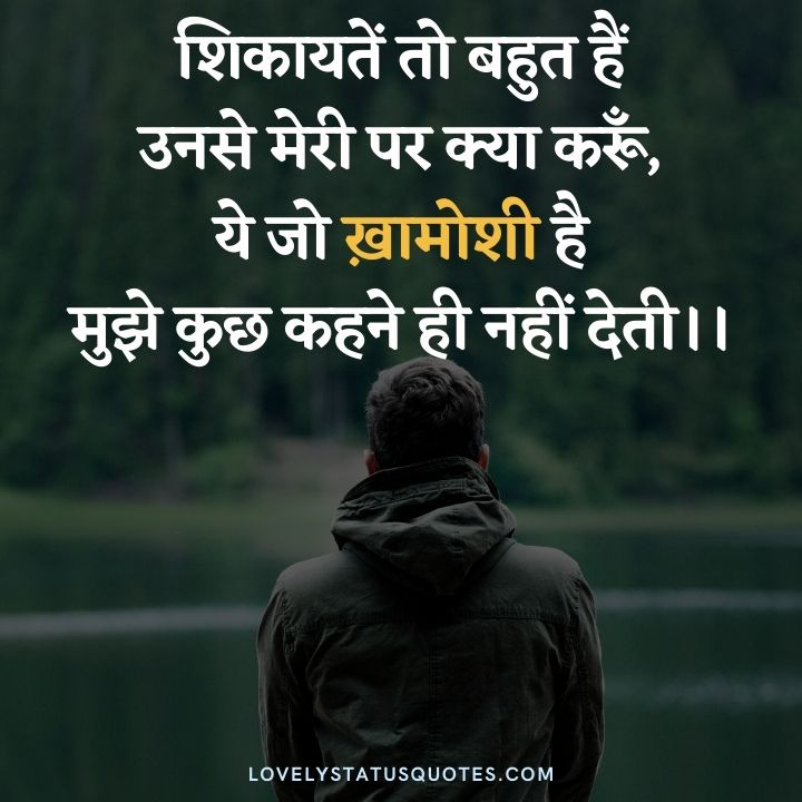 khamoshi Shayari for Whatsapp