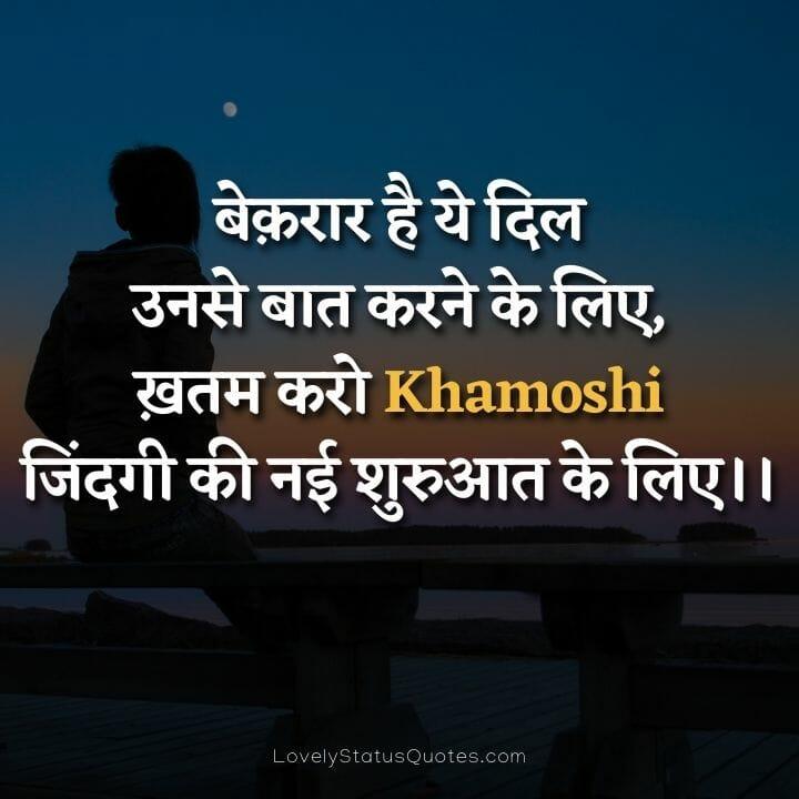 khamoshi Shayari dil bekarar hai