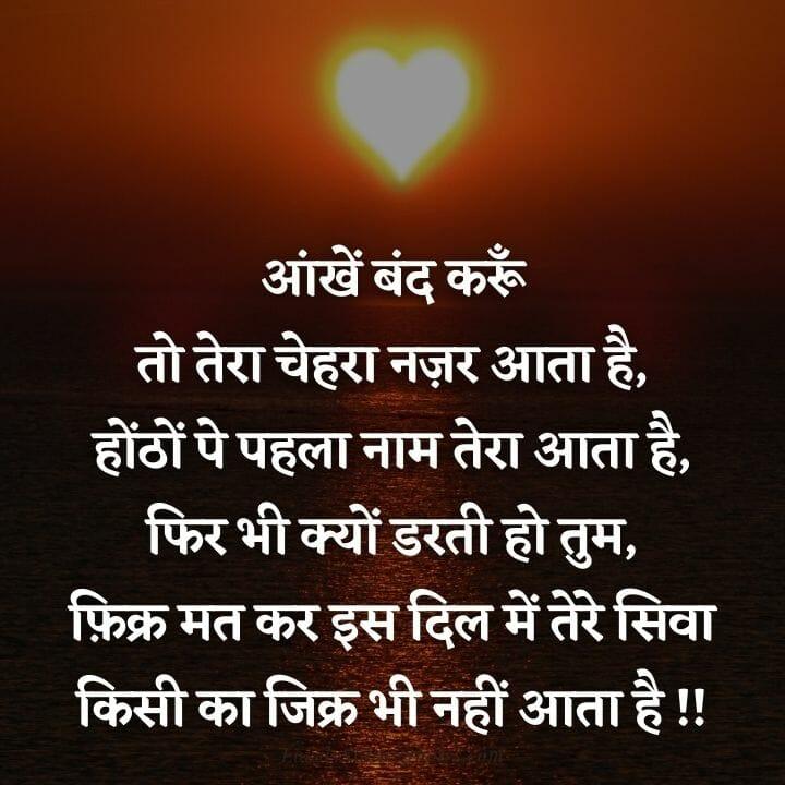 pyar bhari shayari in hindi font