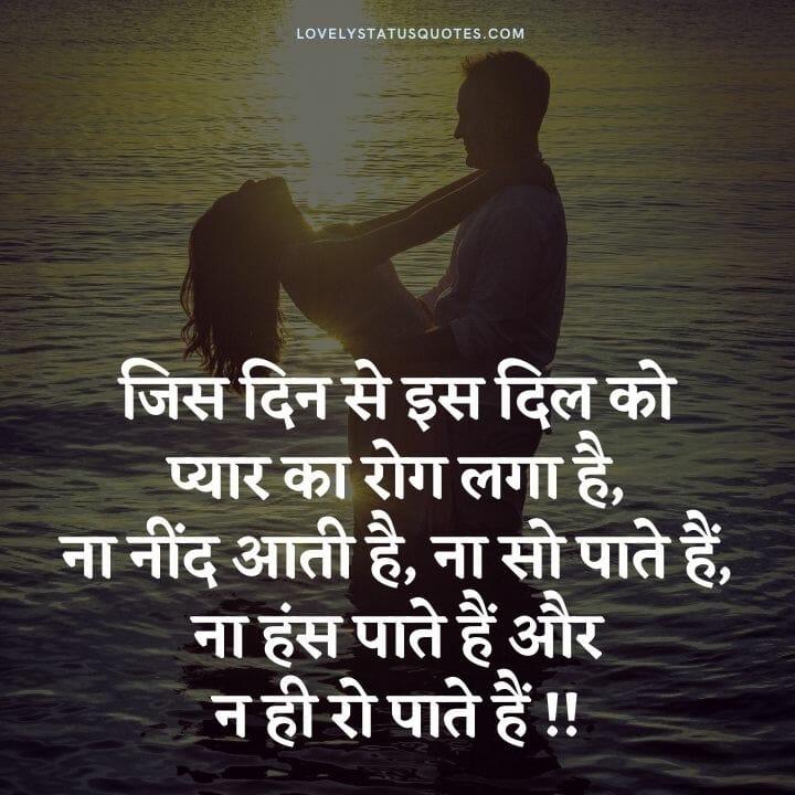 Flirt Shayari For Whatsapp