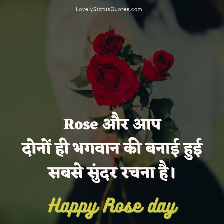 Happy Rose Day Status for Girlfriend in hindi