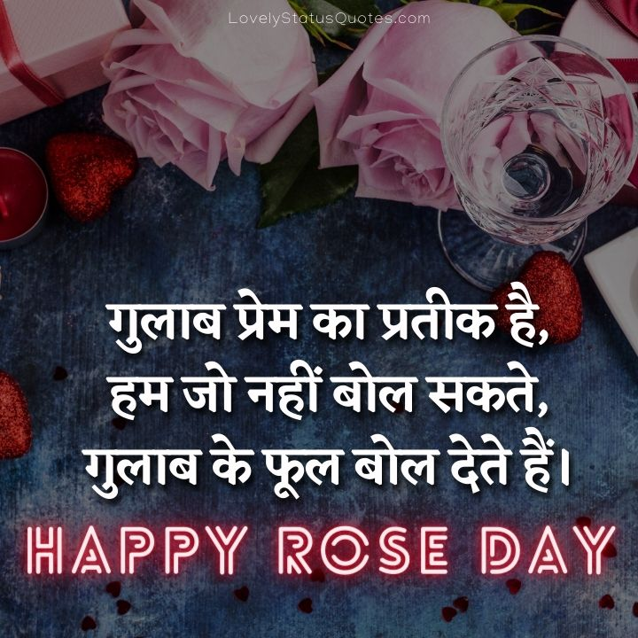 Happy Rose Day status for My life in hindi