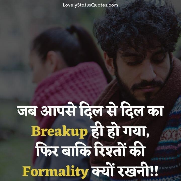 break up status with attitude