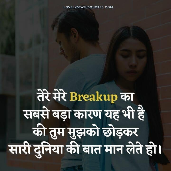breakup status for boyfriend
