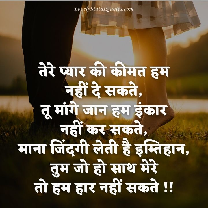 couple shayari on husband wife