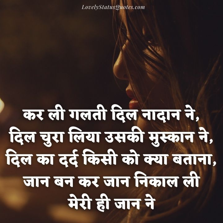 married couple sad shayari