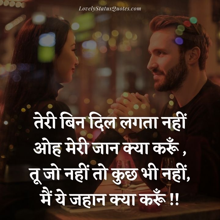 romantic shayari for wife in hindi font
