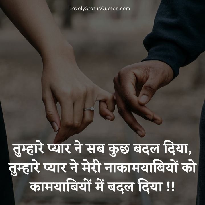 romantic shayari for wife in hindi