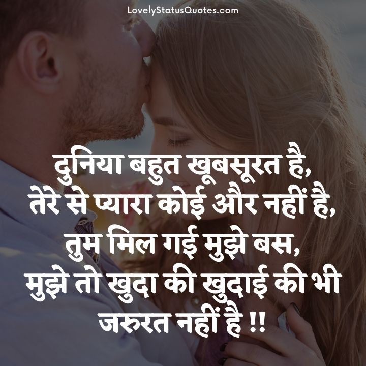 romantic shayari from husband to wife