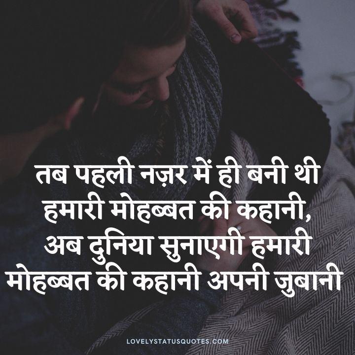 sweet couple shayari
