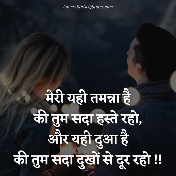 wife husband couple shayari