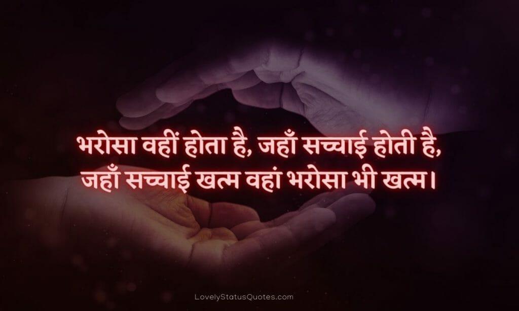 Bharosa Status