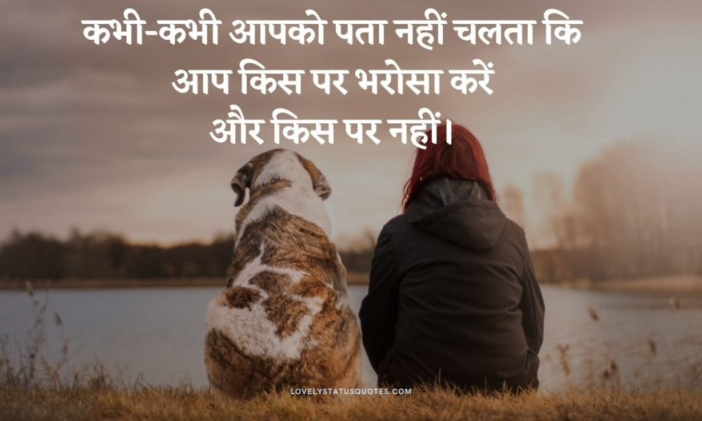 Bharosa todna status in hindi
