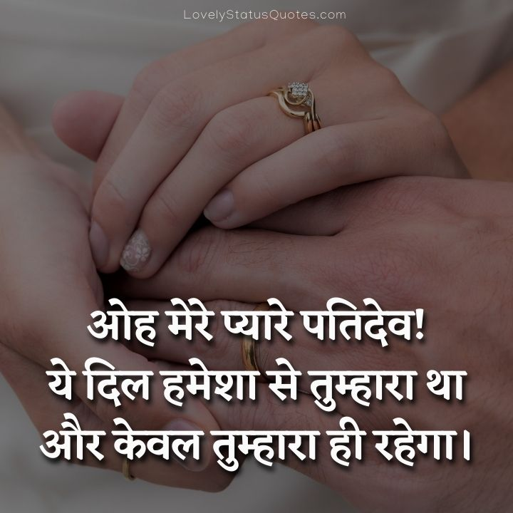 Love Status for Husband in hindi