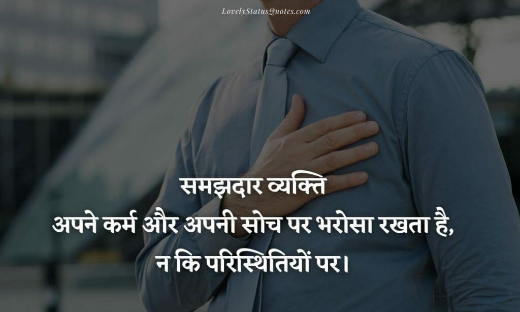 bharosa status in hindi