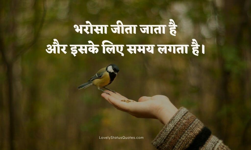 bharosa status in hindi 2 line