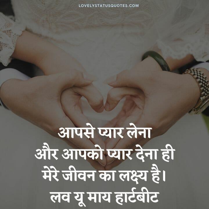 husband love status in hindi