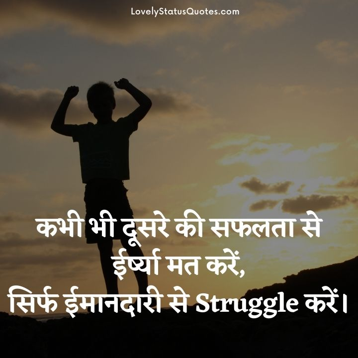 Struggle Status, Quotes in hindi