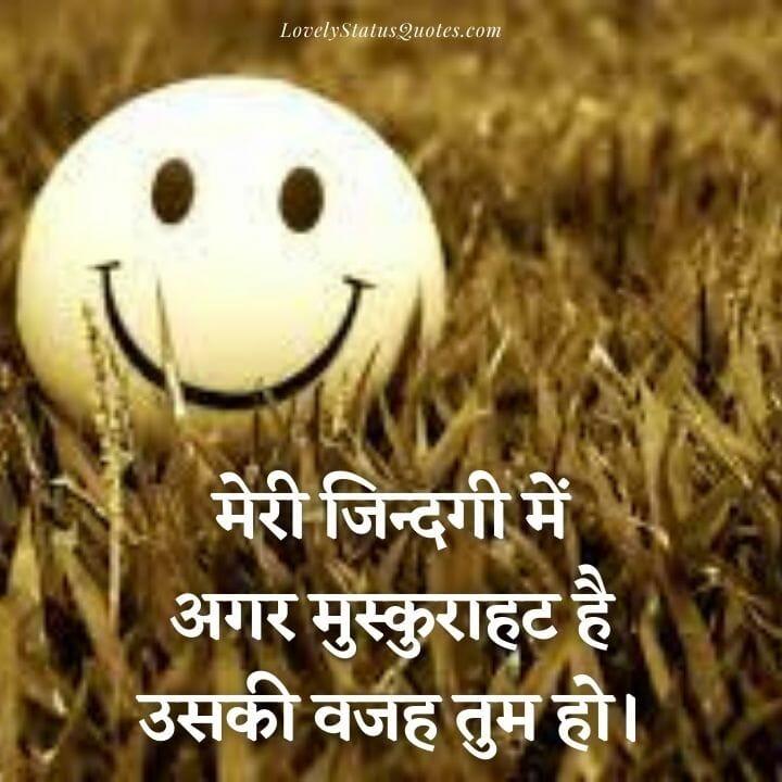 smile whatsapp status hindi mein
