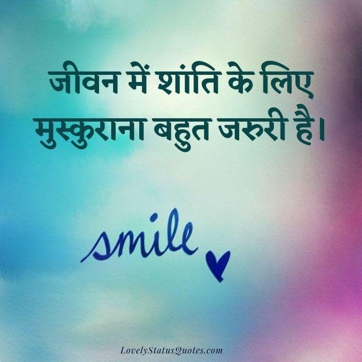 smile whatsapp status hindi
