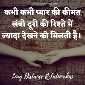 surviving long distance relationship quotes in hindi