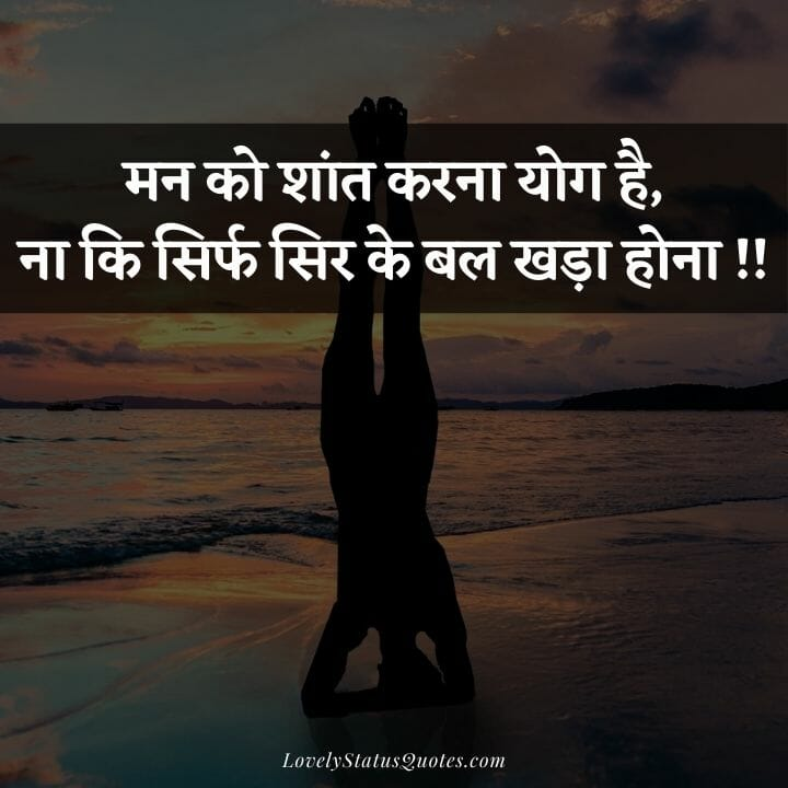 Yoga Quotes Caption For Instagram in hindi