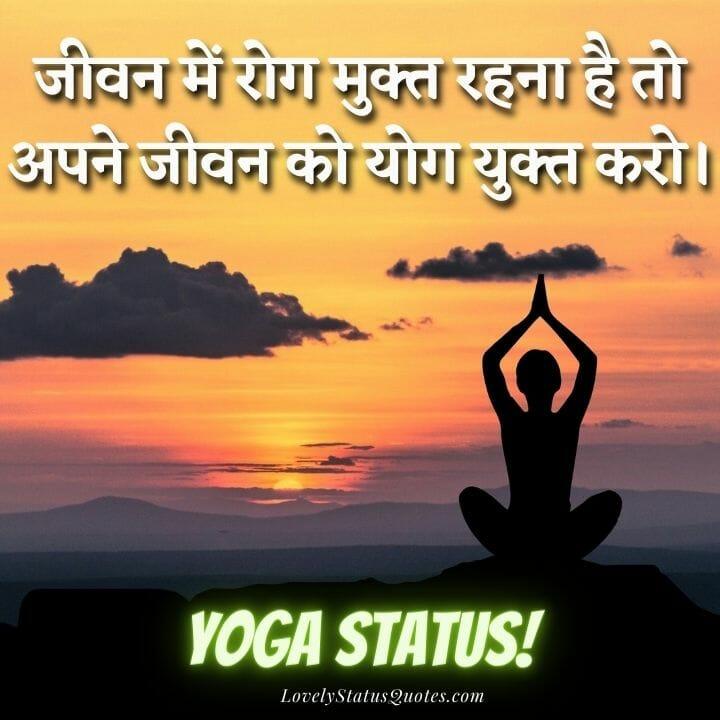 yoga status