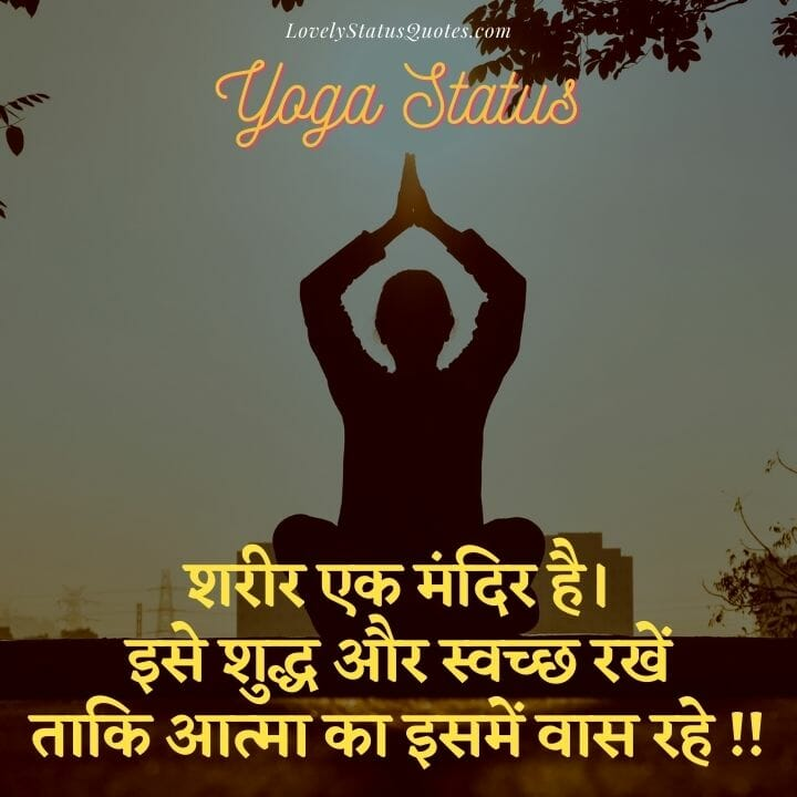 yoga whatsapp status