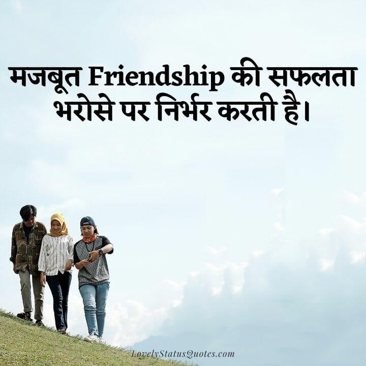 Friendship Status for whatsapp in hindi