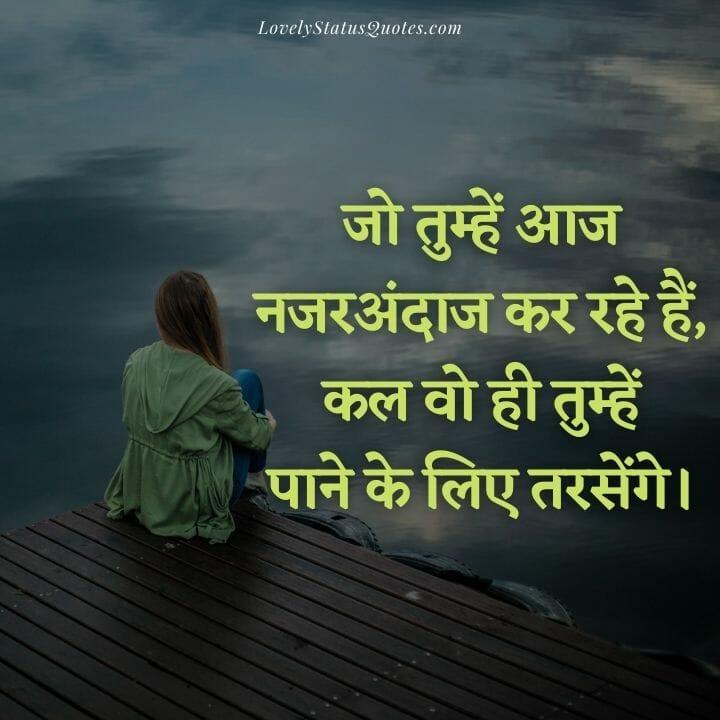 sad Ignore status