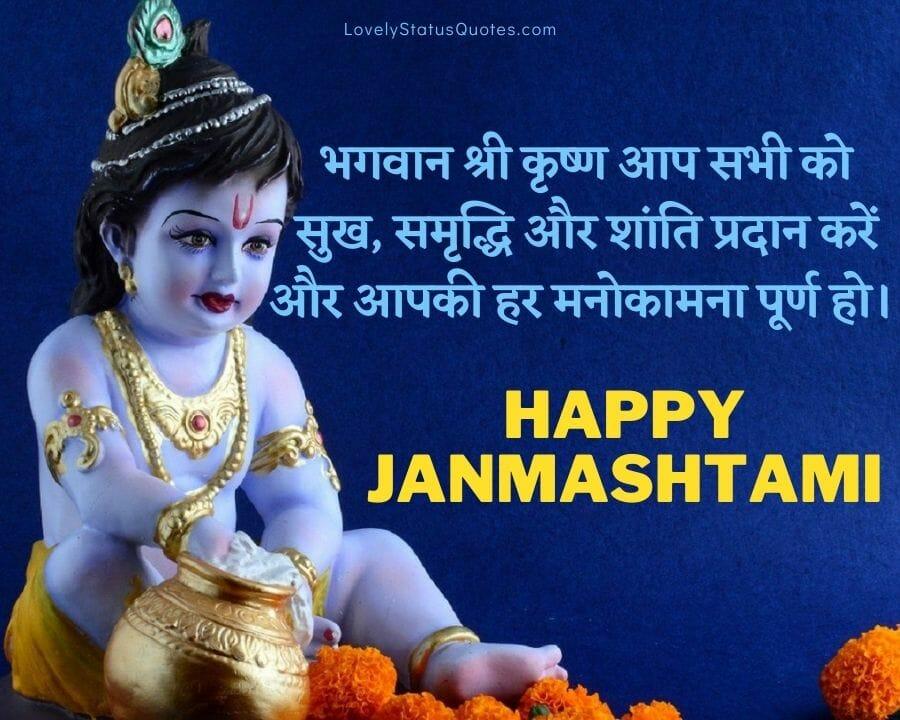 Happy-Janmashtami status