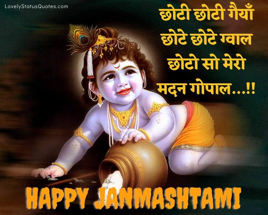 Janmashtami shubhkamnaye